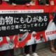 【動画】渋谷で「動物はごはんじゃないデモ」開催! 目の前で肉を食べるデモも開催され大変なことにwwwwwwww