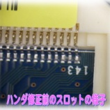 『PCG−FX33S/BPメモリスロットのハンダ割れ手術』の画像