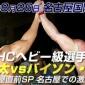 / 📒2.24名古屋特集 西永レフェリー著! 2003.8....