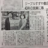 『リーブルすずや書店2020年4月25日まで閉店「ありがとうセール」実施!』の画像