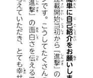 駿河ヒカル先生『連載開始時から進撃の大ファン』、素性未だ謎のまま