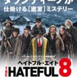 『タランティーノ監督最新作! 映画『ヘイトフル・エイト』予告編!』の画像