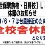 『9/6.7台風接近のため佐世保駅前校・日野校休館します』の画像