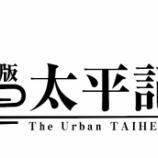 『楠木正成写真展「嗚呼版太平記 -The Urban TAIHEIKI-」のお知らせ』の画像