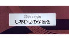 【乃木坂46】レボリューション金川&New 壁やんちゃんが爆誕www