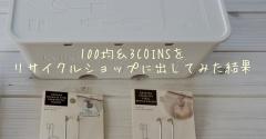 「100均&3COINS」をリサイクルショップに持ちこんでみた結果