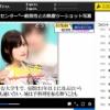 【文春砲】文春砲を喰らったNMBメンバーが判明!!!