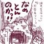 ++5月13日(水)++