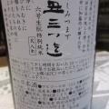 高清水・丑三つ迄(うしみつまで)六号キモト特別純米火入れ【秋田の地酒 高良酒屋】
