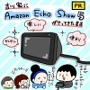 【PR】Amazon Echo Show5使ってみた!