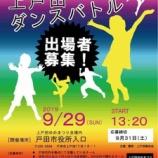 『上戸田ダンスバトル in 上戸田ゆめまつり2019。9月29日(日曜日)開催に出場を希望する団体を募集しています。詳しくは上戸田ゆめまつり実行委員会Facebookをご覧ください!』の画像
