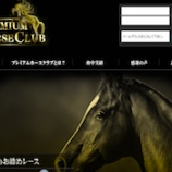 『【リアル口コミ評判】PREMIUM HOSE CLUB(プレミアムホースクラブ)』の画像
