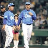 『【野球】DeNA・中畑清監督、成績不振の責任を取り辞任覚悟で進退伺を球団に提出へ』の画像