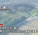 河川敷に女性の胴体 31歳娘を逮捕