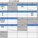 2015年6月教室カレンダー2