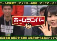 【朗報】1/8より群馬テレビで「チーム8のKANTO白書 バッチこーい!」がオンエア開始!