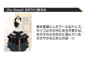 【ミリシタ】Go!Ahead!BIRTH!歩、Code:EScape瑞希、メイクアップ・ファビュラス!歌織衣装紹介