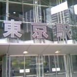 『東京』の画像