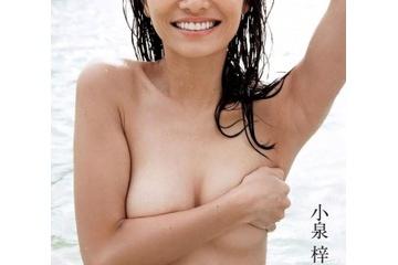 小泉梓の手ブラで見えそうな乳首