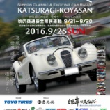 『9/25sun TOYO TIRES NCCR2016葛城-高野山 の参加申込について…』の画像