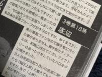 【日向坂46】呪術廻戦の作者さん、ひなあい視聴者!?wwwwwwww