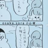 『大阪!出版社!三十路のトーク力に脱帽します!_【osaka.sora】』の画像