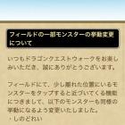 『無課金ガチ勢のドラクエウォーク〜嬉しい調整〜』の画像