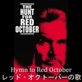 ロシアの軍歌っぽい男声合唱曲「レッド・オクトーバー」テーマ。