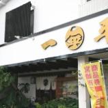 『JAL×はんつ遠藤コラボ企画【宮崎編2】3日め・元祖レタス巻(一平)』の画像