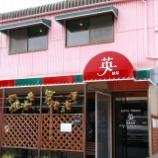 『JAL×はんつ遠藤コラボ企画【福岡編】3日め・パスタ(パスタフレスカ 英)』の画像