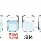『記憶する水、EZウオーター』の画像