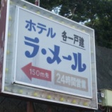 『【閉店】ラ・メール』の画像