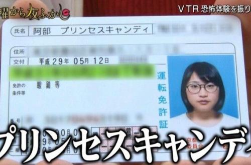 【画像あり】DQNネームさん、運転免許をお取りになられるwwwwwwwwwww のサムネイル画像