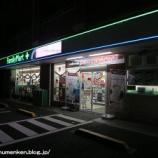『深夜コンビニ「ファミリーマート」で進撃の巨人ぷっちょ(足立区・保木間)』の画像