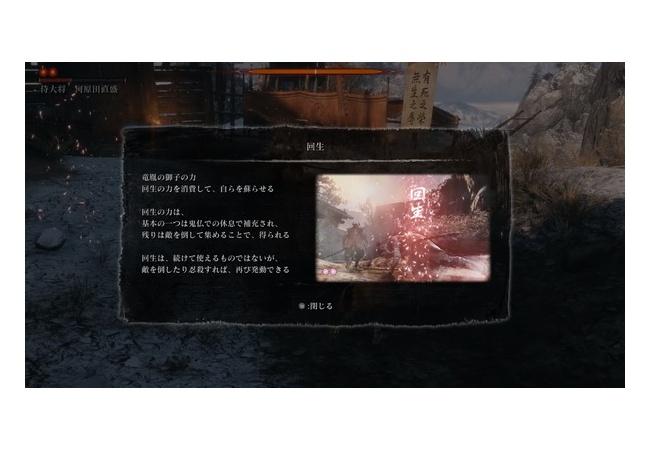 【SEKIRO】回生について・条件【隻狼】