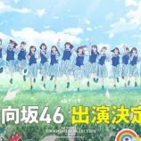 『日向坂46、3/30開催『東京ガールズコレクション』に出演決定!スペシャルライブを披露!』の画像
