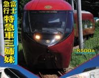 『月刊とれいん No.502 2016年10月号』の画像