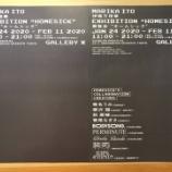 『【元乃木坂46】やっぱり今野義雄関わってるのか・・・秋元康の名前は無くてよかった・・・』の画像