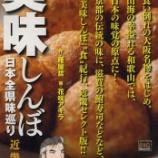 『マンガ 美味しんぼ のコンビニ限定版で飯尾醸造の酢造りが掲載されています』の画像