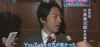 小泉進次郎 「オープンな民主党と言うが、逆の隠蔽体質。全面公開を」…尖閣ビデオ隠蔽について
