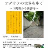 『文学散歩「オダサクの世界を歩く」~口縄坂から法善寺~6月26日』の画像
