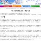 『戸田市地域防災計画改定方針が決まりました』の画像