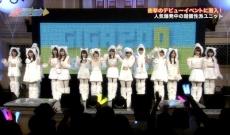 【乃木坂46】「超流派」の新ユニットが「ギガ200」だった件www