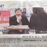 『小出氏・朝日新聞フロントランナーにドーンと掲載!』の画像