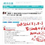 『【お知らせとオマケ漫画】「婚活会議」様に当ブログが掲載されました!』の画像
