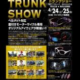 『【今週末の予定】TRUNK SHOW in 長野開催』の画像