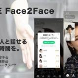 『新たな握手会の形が!!!チケット制ライブ『LINE Face2Face』提供開始!!!!!!』の画像
