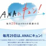 『【ANA新企画】毎月29日はANAの感謝の日!ANAにキュン!初回は2021年5月29日0時開始!』の画像