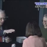 『「100万円が51億円」になった、S&P500ETFを6万円分買い増し!』の画像
