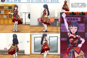 【ミリシタ】「思いは和歌に秘めて 最上 静香」衣装紹介